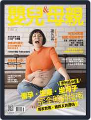 Baby & Mother 嬰兒與母親 (Digital) Subscription January 7th, 2020 Issue