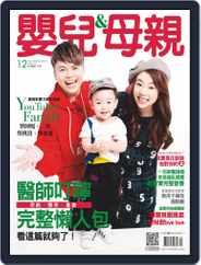 Baby & Mother 嬰兒與母親 (Digital) Subscription December 9th, 2019 Issue
