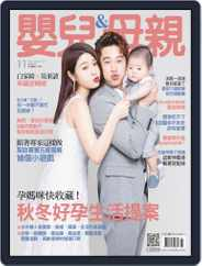 Baby & Mother 嬰兒與母親 (Digital) Subscription November 4th, 2019 Issue