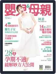 Baby & Mother 嬰兒與母親 (Digital) Subscription October 7th, 2019 Issue