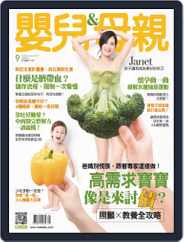 Baby & Mother 嬰兒與母親 (Digital) Subscription September 9th, 2019 Issue