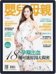 Baby & Mother 嬰兒與母親 (Digital) Subscription July 4th, 2019 Issue
