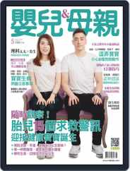 Baby & Mother 嬰兒與母親 (Digital) Subscription May 9th, 2019 Issue