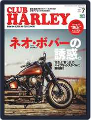 Club Harley クラブ・ハーレー (Digital) Subscription June 13th, 2020 Issue