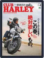 Club Harley クラブ・ハーレー (Digital) Subscription March 14th, 2020 Issue