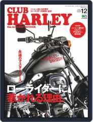 Club Harley クラブ・ハーレー (Digital) Subscription November 19th, 2019 Issue