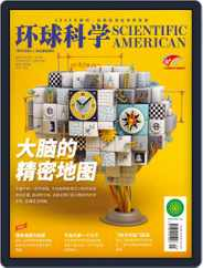 Scientific American Chinese Edition (Digital) Subscription March 10th, 2020 Issue
