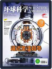 Scientific American Chinese Edition (Digital) Subscription November 12th, 2019 Issue