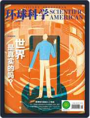 Scientific American Chinese Edition (Digital) Subscription October 17th, 2019 Issue