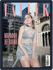 Tatler Russia (Digital) Subscription July 15th, 2019 Issue