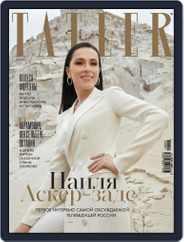 Tatler Russia (Digital) Subscription July 1st, 2019 Issue