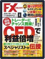 FX攻略.com (Digital) Subscription June 21st, 2020 Issue