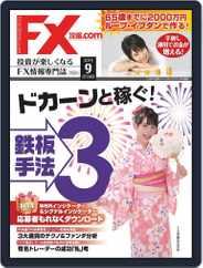 FX攻略.com (Digital) Subscription July 21st, 2019 Issue