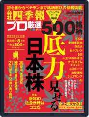 会社四季報プロ500 (Digital) Subscription December 17th, 2018 Issue