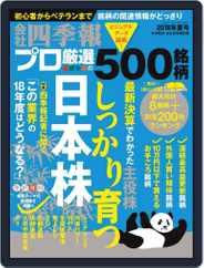 会社四季報プロ500 (Digital) Subscription June 17th, 2018 Issue