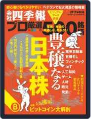 会社四季報プロ500 (Digital) Subscription September 20th, 2017 Issue