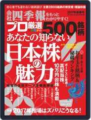 会社四季報プロ500 (Digital) Subscription November 30th, 2016 Issue