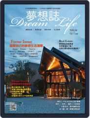 Dream Life 夢想誌 (Digital) Subscription January 7th, 2020 Issue