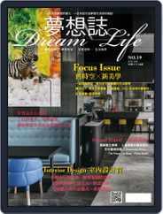 Dream Life 夢想誌 (Digital) Subscription October 15th, 2018 Issue