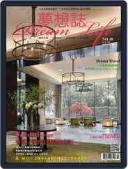 Dream Life 夢想誌 (Digital) Subscription July 13th, 2018 Issue