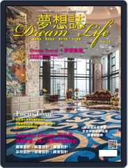 Dream Life 夢想誌 (Digital) Subscription October 17th, 2017 Issue