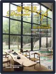 Dream Life 夢想誌 (Digital) Subscription February 17th, 2017 Issue