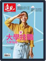 Global Views Monthly Special 遠見雜誌特刊 (Digital) Subscription February 26th, 2020 Issue