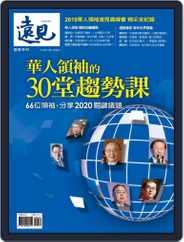 Global Views Monthly Special 遠見雜誌特刊 (Digital) Subscription December 23rd, 2019 Issue