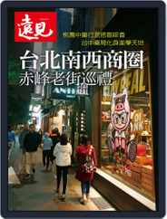 Global Views Monthly Special 遠見雜誌特刊 (Digital) Subscription November 26th, 2019 Issue