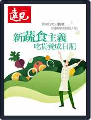 Global Views Monthly Special 遠見雜誌特刊 (Digital) Subscription November 19th, 2019 Issue