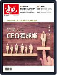 Global Views Monthly Special 遠見雜誌特刊 (Digital) Subscription October 7th, 2019 Issue
