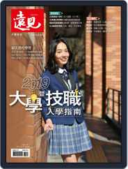 Global Views Monthly Special 遠見雜誌特刊 (Digital) Subscription February 25th, 2019 Issue