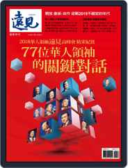 Global Views Monthly Special 遠見雜誌特刊 (Digital) Subscription December 18th, 2018 Issue