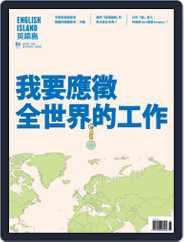 English Island 英語島 (Digital) Subscription June 1st, 2020 Issue