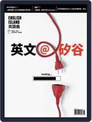 English Island 英語島 (Digital) Subscription November 1st, 2019 Issue