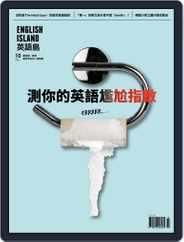 English Island 英語島 (Digital) Subscription October 1st, 2019 Issue