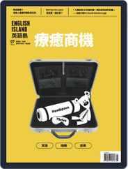 English Island 英語島 (Digital) Subscription July 1st, 2019 Issue
