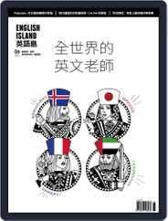 English Island 英語島 (Digital) Subscription May 31st, 2019 Issue