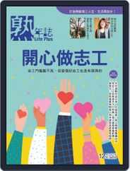 Life Plus 熟年誌 (Digital) Subscription December 5th, 2019 Issue