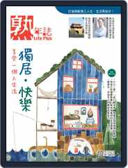 Life Plus 熟年誌 (Digital) Subscription October 9th, 2019 Issue