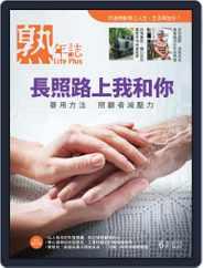 Life Plus 熟年誌 (Digital) Subscription May 31st, 2019 Issue