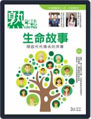 Life Plus 熟年誌 (Digital) Subscription March 11th, 2019 Issue