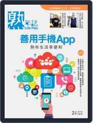 Life Plus 熟年誌 (Digital) Subscription January 29th, 2019 Issue