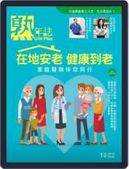 Life Plus 熟年誌 (Digital) Subscription January 7th, 2019 Issue