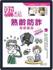 Life Plus 熟年誌 (Digital) Subscription December 10th, 2018 Issue