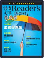 Reader's Digest Chinese Edition 讀者文摘中文版 (Digital) Subscription May 29th, 2020 Issue