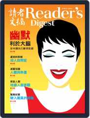 Reader's Digest Chinese Edition 讀者文摘中文版 (Digital) Subscription April 28th, 2020 Issue