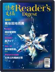 Reader's Digest Chinese Edition 讀者文摘中文版 (Digital) Subscription November 25th, 2019 Issue