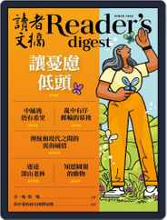 Reader's Digest Chinese Edition 讀者文摘中文版 (Digital) Subscription July 29th, 2019 Issue