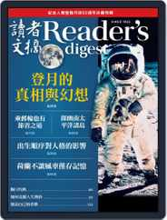 Reader's Digest Chinese Edition 讀者文摘中文版 (Digital) Subscription June 24th, 2019 Issue